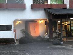 宮崎市の外れにある旅館。食事は美味しいが施設は古い。改装されてからは行ってないが行ったときは洗い場もなく不便、長日川