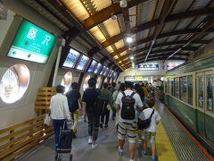 【その3】からのつづき  大船駅から湘南モノレールで湘南江の島駅まで行き、そこから江ノ電に乗り換えて藤沢駅へ。 東海道線で行けばたったの1駅区間を、手間暇かけて(笑)藤沢駅に着いた。