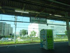 最初の停車駅、辻堂駅。