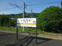 下曽我駅。