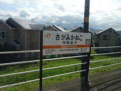 相模金子駅。
