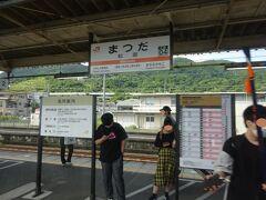 松田駅の駅名標。