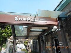 メトロ西子灣駅のすぐ近くにある旧打狗駅故事館(鉄道博物館)です。博物館の入り口です。