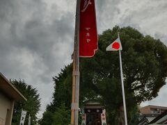 清道旗は大事。
