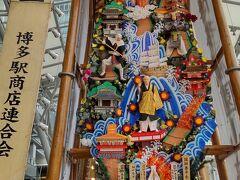 博多駅に戻って来ました。駅前の飾り山笠 14番、博多駅商店連合会。