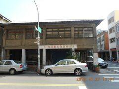 好市集手作料理餐庁から西に1分の鼓元街通り沿いにある打狗港都文化藝術倉庫です。新濱老街の観光場所の一つです。