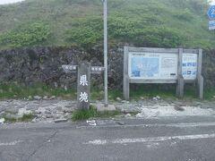 八幡平 (秋田)と(岩手)の県境