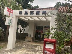 郵便局があった! 島唯一の金融機関らしい。