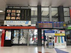 <中部国際空港駅>  機内食を冷蔵庫に入れたかったけれど ホテルに戻っていたら電車に間に合わない。 ずっと持ち歩くことにしました。 こぼれないかしら?ちょっと不安。   ここまでご覧いただきありがとうございました。  次は、「JR東海&16私鉄 乗り鉄☆たびきっぷ」を使って三重県へ♪ 鳥羽のミキモト真珠島に行きます! https://4travel.jp/travelogue/11701239  よろしければまたご一緒におつきあいください(^^)