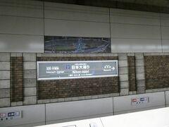日本大通り駅。 日本大通、というのか。
