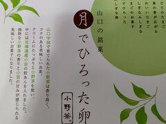 果子乃季 ゆめタウン山口店