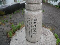 松江大橋の袂にある記念碑。 源助柱記念碑と書いてある。 柱に書いてある説明書きを読むと…なんとこの橋を作るとき人柱になった源助さんを供養する記念碑らしい。 話には聞く人柱。 本当に合った話なんだな…。