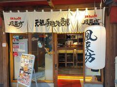 その奥に風来坊金山店さんがあります。 風来坊は名古屋名物手羽先唐揚の元祖。 元祖手羽先唐揚とどて盛り、自家製濃厚豆腐を注文してみました。