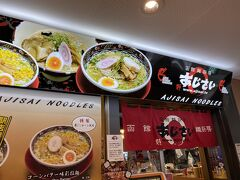 待ってる間にラーメン食べます 函館麺厨房あじさい
