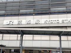 バスの揺れが心地良くてウトウトしていたら。。 京都駅に到着しました(^^;