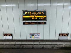 烏丸線で京都駅から終点の国際会館駅まで来ました。。