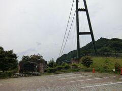 まだもう少し時間があったので近くにあった「もみじ谷大吊橋」へ。2時頃到着。