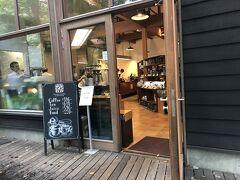 丸山珈琲  ハルニレテラス店