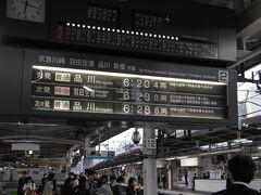 横浜駅からスタートです。このころは8時くらいの便で出発なら前泊せずに早朝出発をしていました。この時私は25歳で持病はありますがまだまだ元気だったなあと思います(笑。 横浜駅の出発案内はまだまだパタパタでした。