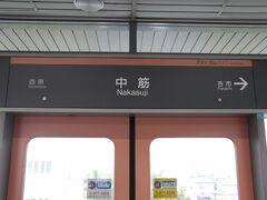 バスで中筋駅までやってきてアストラムラインに乗ります。広島空港は以前は市内にあったのですが滑走路が短すぎて三原市に移転したのでバスでも結構時間がかかります。