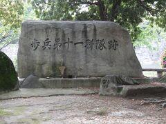 一度ホテルに入り荷物整理などをした後に広島城へ向かいました。 広島城の中には歩兵第十一聯隊跡の石碑がありました。1875年に編成された聯隊で各地での戦いに従軍しました。第二次世界大戦再末期には橘丸事件で聯隊の兵士ほぼ全員が捕虜になるという事が起きています。