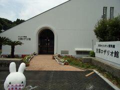大江教会から戻って、せっかくなので天草ロザリオ館に入ろうと思ったのですが、休館(;´Д`)。