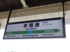 11:52、本塩釜駅に到着。  東北本線に「塩釜駅」がありますが、塩釜港に近いのはこの駅です。