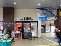 改札口を出て直ぐ目の前にあるのが、エキナカの「田清魚店 tekuteほんしおがま店」です。