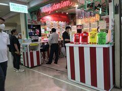 ここは人気のジュースのベジタリアン ビタミンとって頑張ろう!の繁盛店