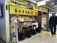 メインの突き当たり左、名古屋の台湾ラーメン味仙 数年前オープン ここは良く入れ替わる物件 名古屋よりちょっと高い