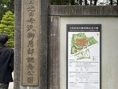 ふふ日光をチェックアウトした後は、隣の田母沢御用邸記念公園へ。  ふふ日光と同じ敷地内?にあって、実際に大正天皇が利用した御用邸とのこと。