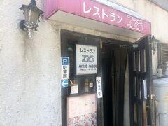 秋田大学そば