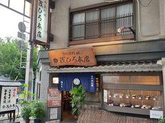 浅ひろ本店 万松寺を左に入ってすぐ。 味噌煮込みうどんときしめんが有名な人気店らしい。