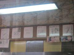 で、昼食先としてはこちらのお店へ。  滝川駅から徒歩5分程の近距離にある高田屋さん。沢山の有名人のサインが並ぶことからも人気店であることが窺えますね。