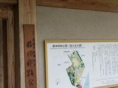 お花のスポットとしても有名な 「藤田邸跡公園」 見たかったのですが10:00AMからなので 次回と言う事で