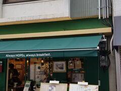 フジハラビルさんのすぐそばが お目当ての台湾朝ごはん屋さん 「台湾朝食専門店wannna manna」さんです