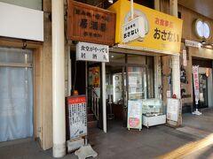 ここは、駅前の通り沿い1Fにある青森郷土料理店「おさない」です。 郷土料理の「帆立貝焼味噌」をはじめとして帆立が新鮮で美味しいと評判のお店です。  2Fは同名の居酒屋になっています。