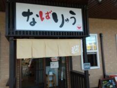 3日目朝食は旭川市内の食堂  朝6時30分から営業してます