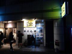 ホテルの近くに、ご当地ラーメンの「味噌カレー牛乳ラーメン」を提供するラーメン専門店「味の札幌 浅利」があります。  お腹一杯なので、今日はパスです。