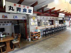 ここは、「丸青(まるあお)食堂」です。 以前に、ここで「うに丼」を食べたことがあります。  現在の営業時間は8:00~14:00で、何と日曜日は定休日になっていました。