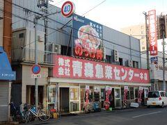 時間になったので、「のっけ丼」をやっている古川市場の「青森魚菜センター」にやってきました。  「アウガ」の直ぐそばにあります。