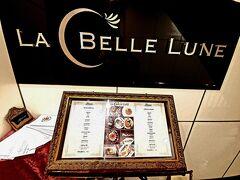 ラ·ベル·リュンヌ、 薬膳フレンチレストラン。