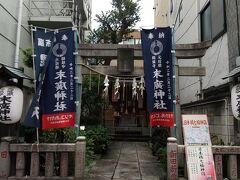 そして、末廣神社へ。 厄除け、財運向上、福徳繁栄などの神様。 七福神は毘沙門天。  ということで、日本橋七福神巡りは、六福神で終了。 椙森神社は宿題となりました。