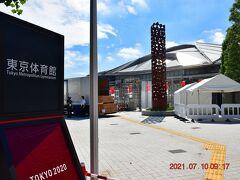 東京体育館も開場準備してた。