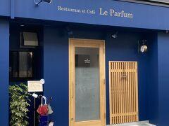 ご近所エリアにいつの間にか(今年の1月)、小さなフレンチレストランがオープンしていました♪  ル・パルファン https://parfum358.com/