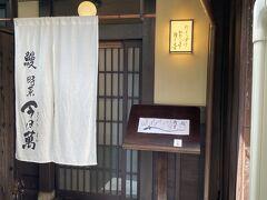 時菜 今日萬  https://kiwa-group.co.jp/kyouman_gion/  嵐山の儘に続き、またまたyumikenさんの旅行記につられてやってきました(笑) 数軒隣の白碗竹筷樓と同じ、際コーポレーションのお店です。
