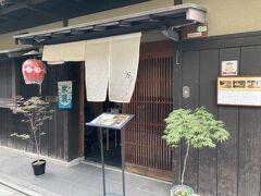 そのお向かいのこちらのカフェへ。  万治カフェ https://manjicafe-gion.jp/