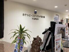 ホテルピースアイランド宮古島 市役所通り http://peace-k.jp/miyako2/  今年の1月に宮古島市役所の新庁舎が開庁したそうだけど、全然違う場所に移転したのね。ホテルの名前はこのままかな( *´艸`)