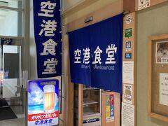 空港食堂 https://www.kukousyokudou.com/  ここでーす!