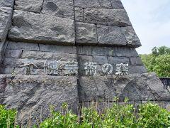 帰りのバスで途中下車。 札幌芸術の森野外美術館。